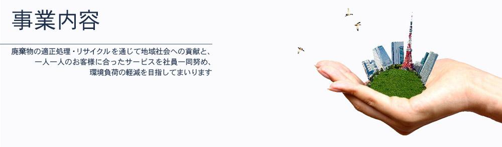 jigyounaiyou_header_02