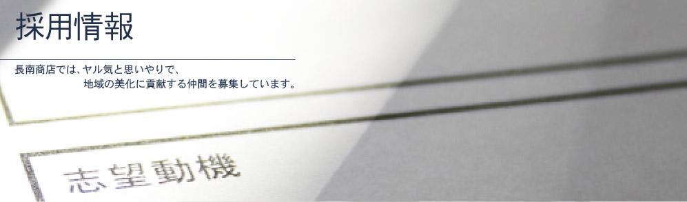 saiyou_header_02