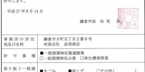 鎌倉市 一般廃棄物収集運搬業許可証