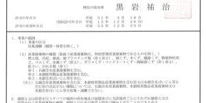 神奈川県産業廃棄物収集運搬業